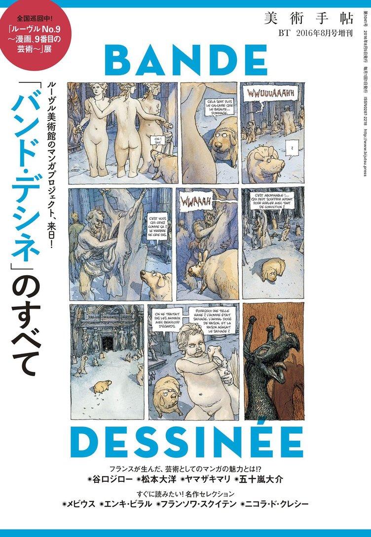 『美術手帖』でバンド・デシネ特集 ルーヴル特別展の出展作品も紹介