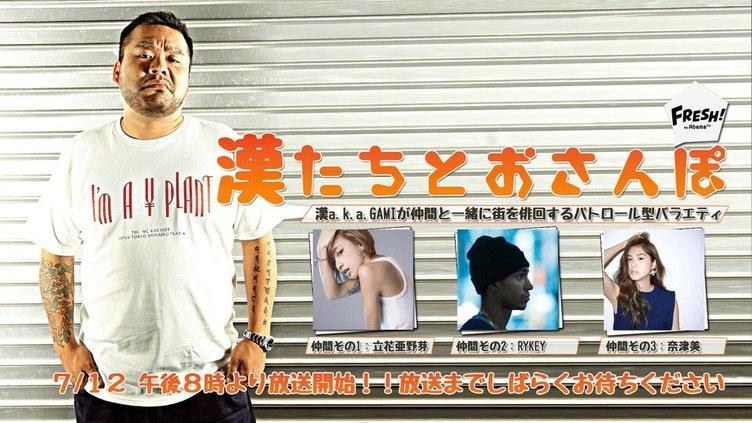 漢 a.k.a. GAMIが東京を徘徊 「漢たちとおさんぽ」AbemaTVで生放送!