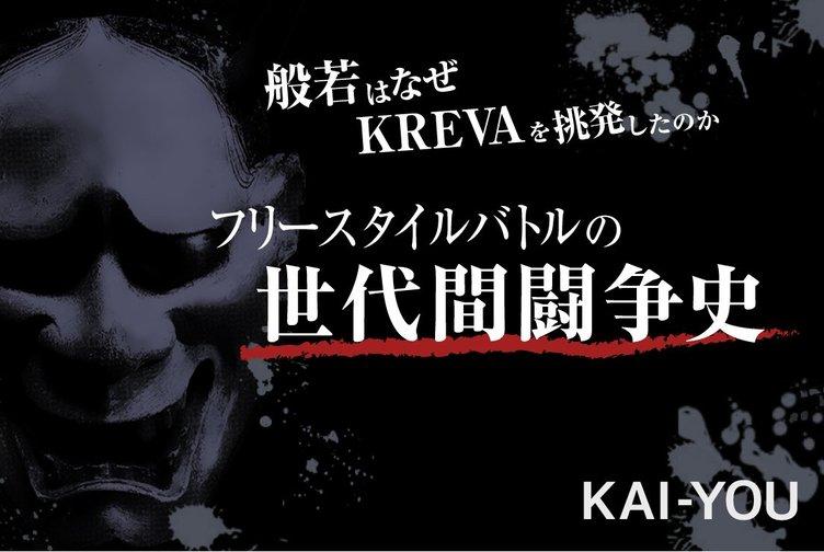 般若はなぜKREVAを挑発したのか フリースタイルバトルの世代間闘争史