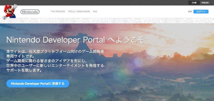 任天堂の開発者向けサイトが個人利用可能に 開発ツールや資料を無償提供