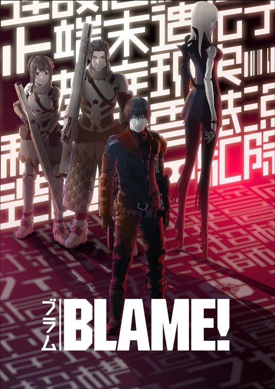 劇場版『BLAME!』弐瓶勉が総監修! キービジュ第1弾も公開