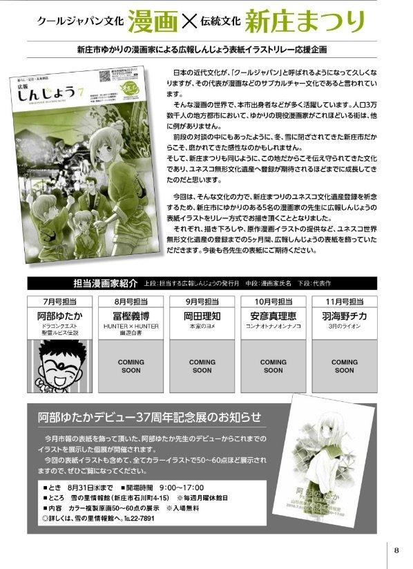 冨樫仕事したああああ 出身地山形の広報誌に描き下ろしイラスト提供