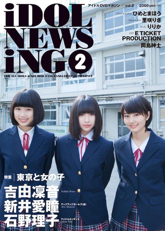 DVDマガジン『IDOL NEWSING vol.2』