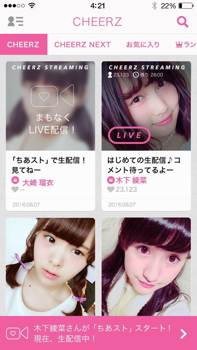 アイドル応援アプリ「CHEERZ」に動画⽣配信の新機能! コメント投稿も