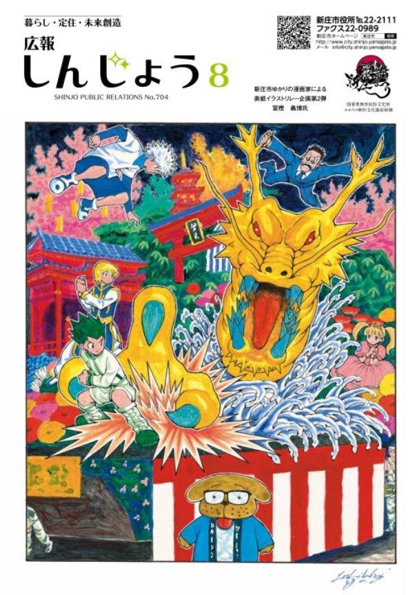 冨樫義博が「ハンター」イラスト提供! 地元山形の広報誌がWebで公開