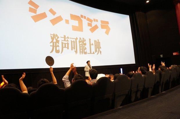 『シン・ゴジラ』発声可能上映レポート 4