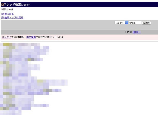 「雑談たぬき」のスクリーンショット/モザイク加工は編集部