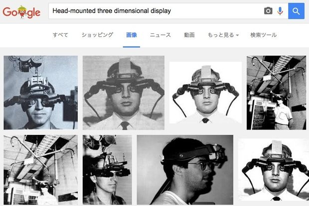 「Head-mounted three dimensional display」Google画像検索スクリーンショット