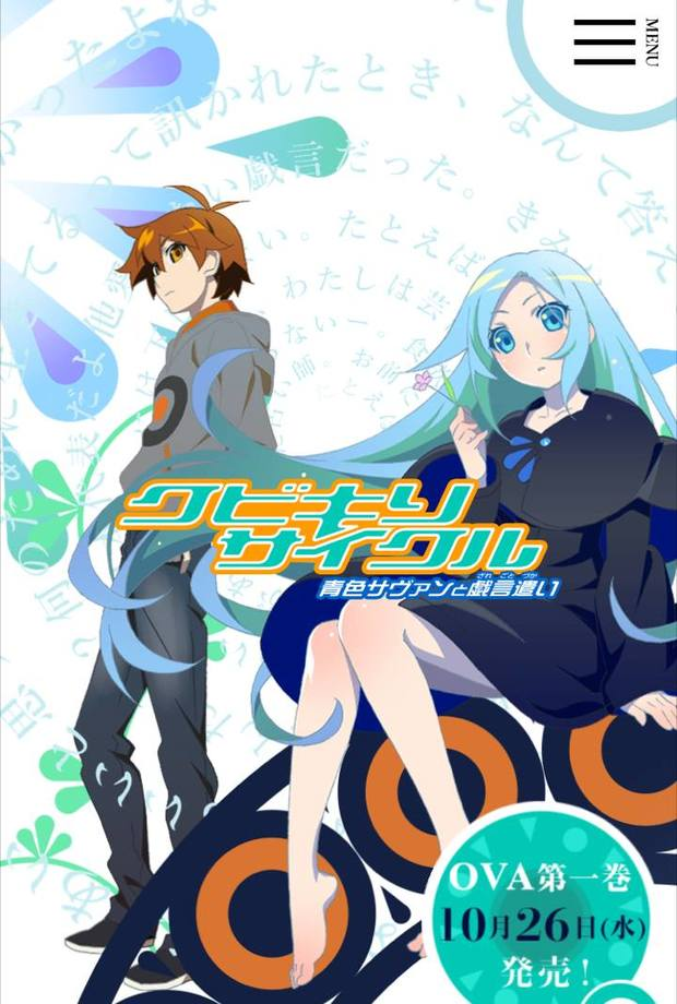 「クビキリサイクル 青色サヴァンと戯言遣い」OVA 2