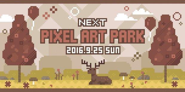 「Pixel Art Park 3」/Pixel Art Park公式Twitter(@pixelartpark)より 2