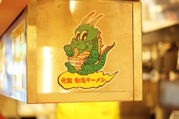 「郭 政良 味仙」のマスコットキャラクター・ミセンくん