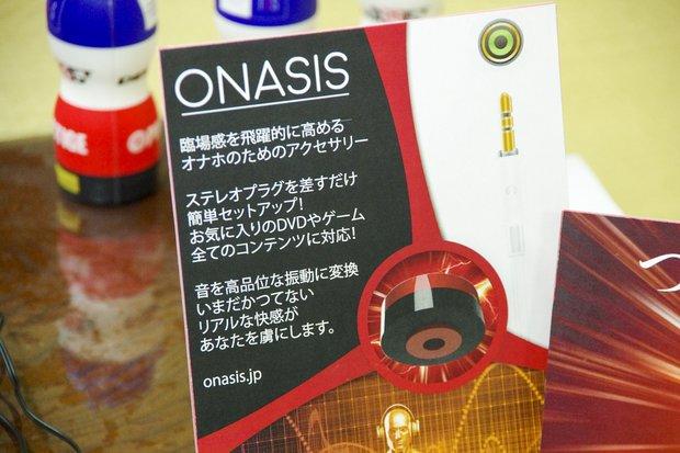 「アダルトVRエキスポ2016」ONASIS.jpブース・ONASIS 2