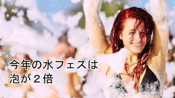 「水フェス」泡パーティー