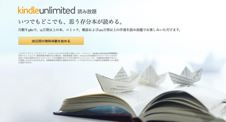 「Kindle Unlimited」 講談社、小学館ほか電子書籍が定額で読み放題に