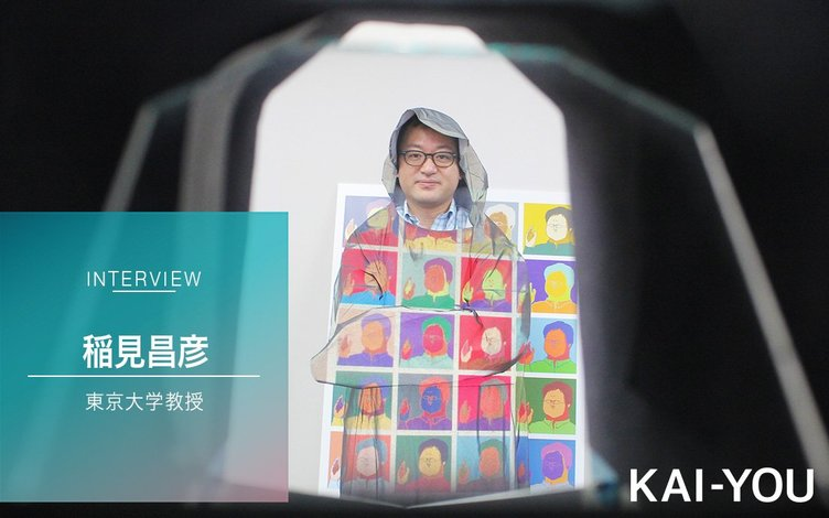 稲見昌彦 東大教授VRインタビュー 先端技術は世界をどう変えるか?