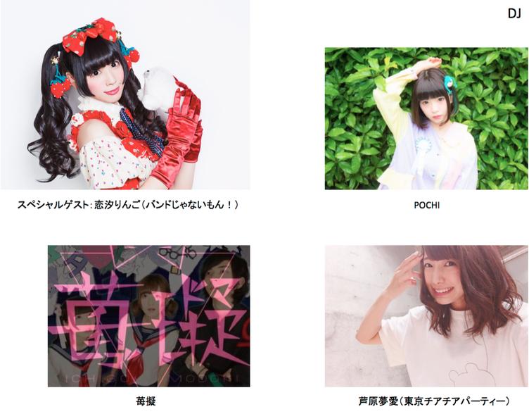 アイドルヲタクの祭典「TOKYO OTAKU FESTIVAL」 恋汐りんごらがDJ