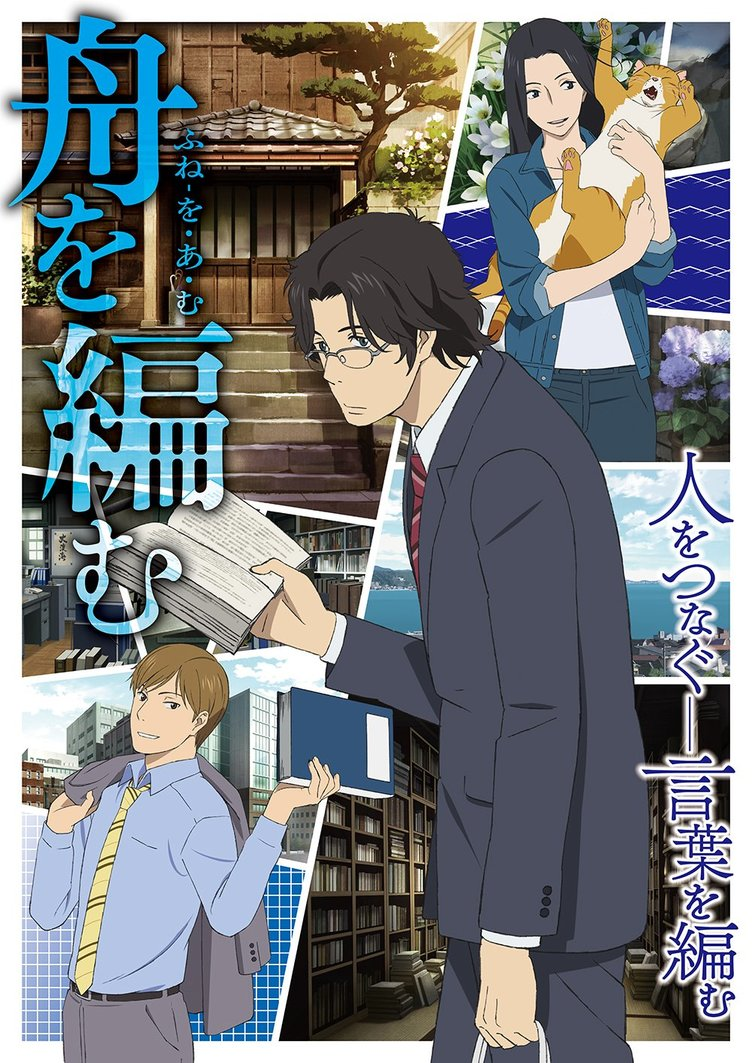 TVアニメ『舟を編む』櫻井孝宏、神谷浩史、坂本真綾らキャスト発表
