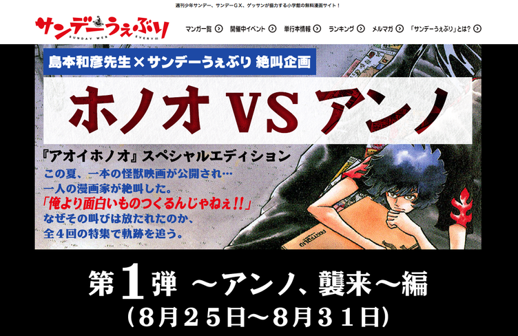 島本和彦『シン・ゴジラ』本も一部公開! 小学館が「ホノオVSアンノ」特集