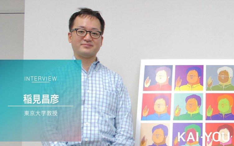 稲見昌彦 東大教授VRインタビュー 『電脳コイル』は必修です