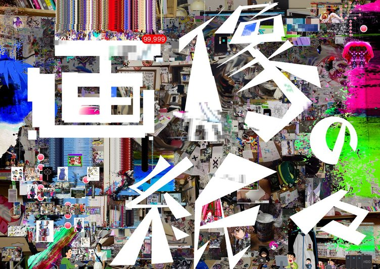 カオス*ラウンジ梅沢和木 個展「画像の紙々」 インターネット以後/震災後