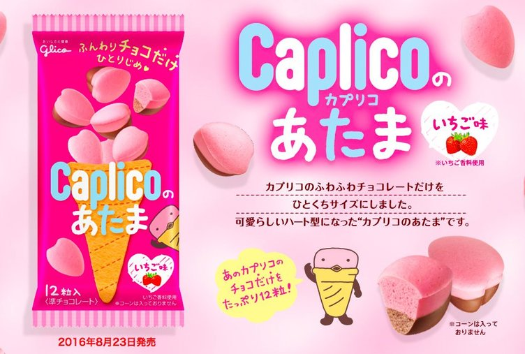 「カプリコのあたま」ふんわりチョコレート部分をひとくちサイズに!