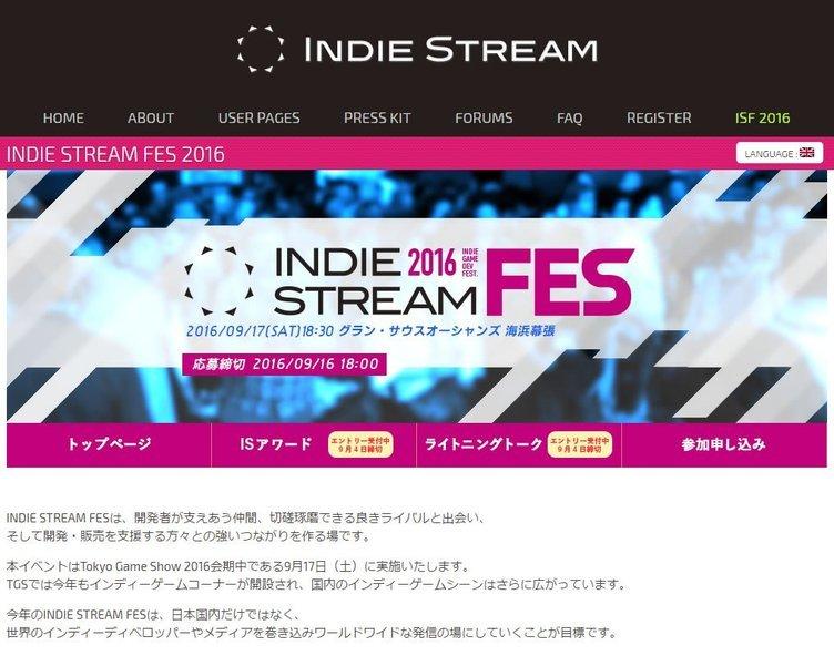 インディーゲーム開発者の交流イベント『INDIE STREAM FES 2016』が9月17日開催へ アワードとライトニングトーク参加者募集は9月4日まで