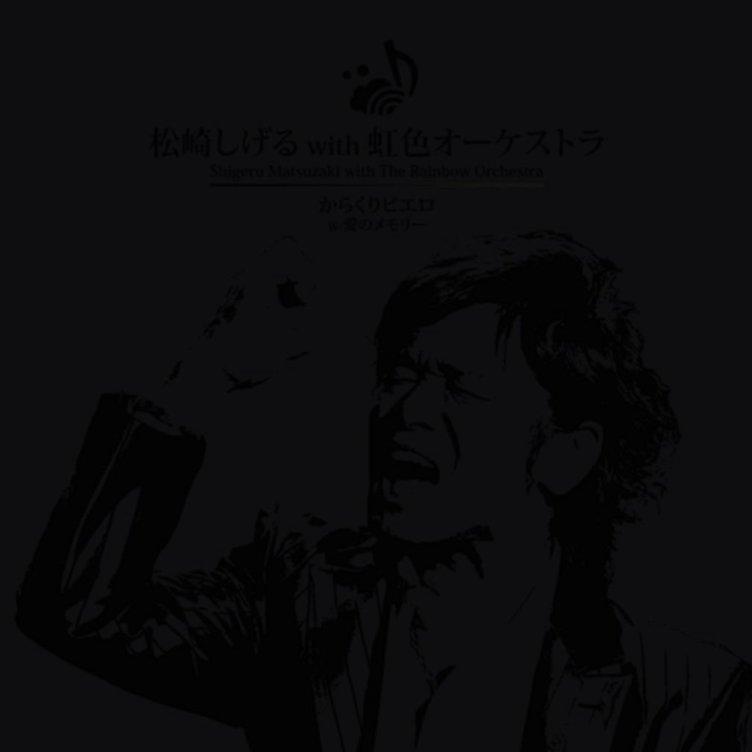 松崎しげるボカロカバー『からくりピエロ』 黒すぎる衝撃のジャケット