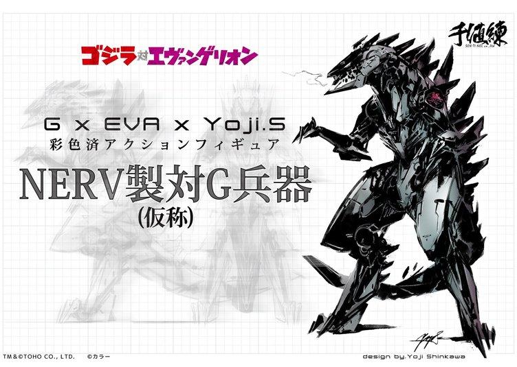 「ゴジラ対エヴァ」ネルフ製対G兵器フィギュア 「メタルギア」新川洋司デザイン