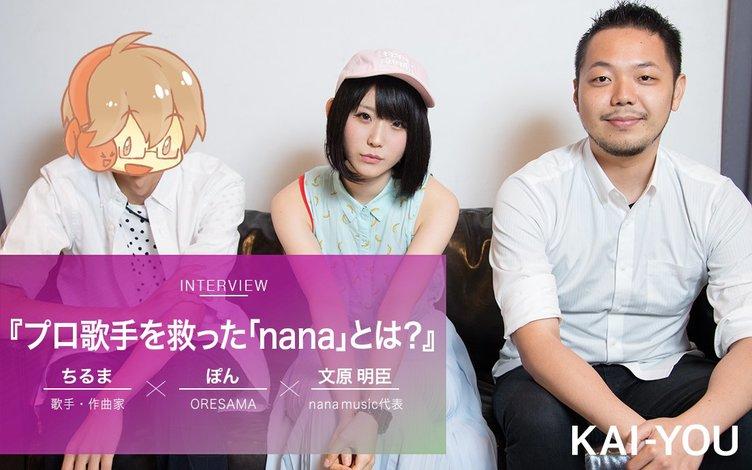 【座談会】メジャー活動断たれた歌手が「救世主」と語る音楽アプリ「nana」とは?