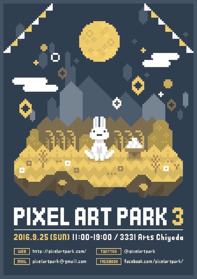 「Pixel Art Park3」でドット絵の作品を堪能 ARアクセや光のキューブ