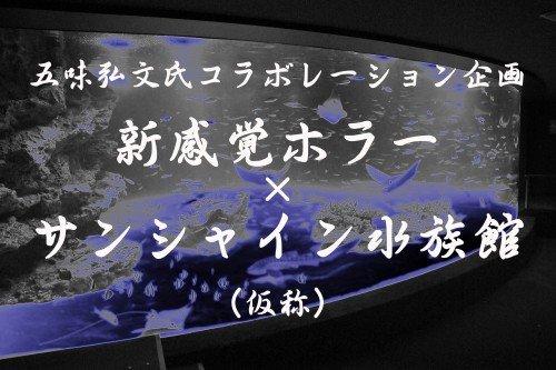 水族館×ホラーだと……?! お化け屋敷プロデューサー五味氏が「サンシャイン水族館」とタッグ[ホラー通信]