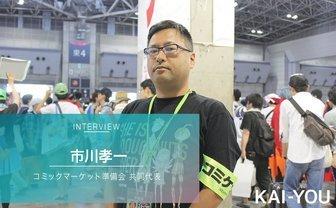 【コミケ90】共同代表 市川孝一インタビュー 2020年とコミケの行方
