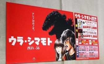 島本和彦『シン・ゴジラ』本がコミケを席巻! 完売後に本人直撃「とんでもないことになった」