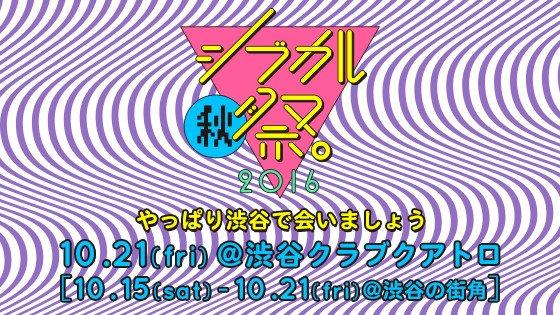 「シブカル祭」秋まつり! 渋谷街頭とクアトロで女子クリエイターが宴