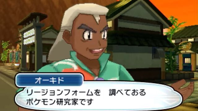 【衝撃】オーキド博士(アローラのすがた)が発見される!? まさかのガングロ化