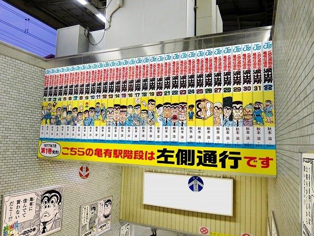 『こち亀』駅ジャック広告 1