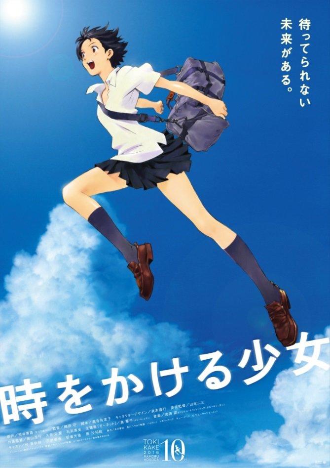 細田守『時をかける少女』10周年記念上映 名古屋と大阪でも上映決定