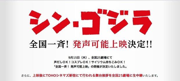 『シン・ゴジラ』全国一斉 発声上映決定/東宝公式Webサイトスクリーンショット