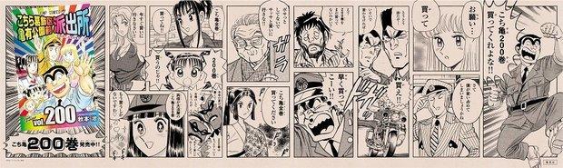 『こち亀』駅ジャック広告 4