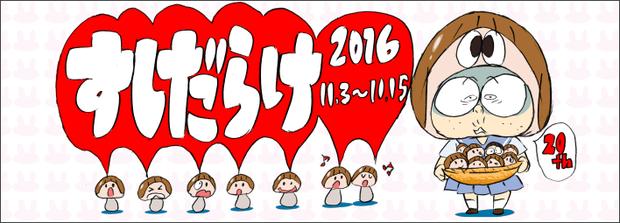 すしお20周年記念個展「すしだらけ」 2