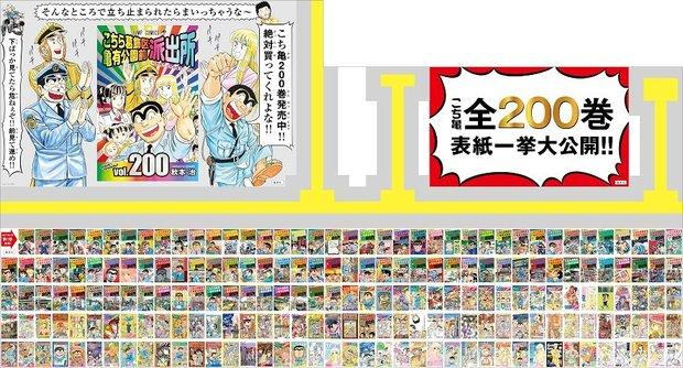 『こち亀』駅ジャック広告 2