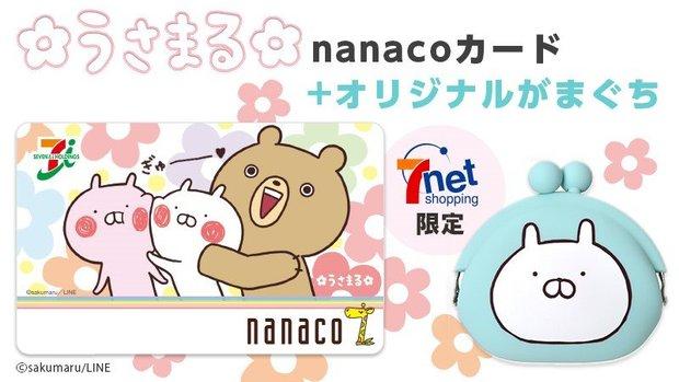 『うさまる』nanacoカード+<br /> オリジナルがまぐち