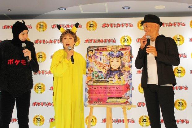 20周年記念特別カード『メガサチコEX』発表の瞬間! 2