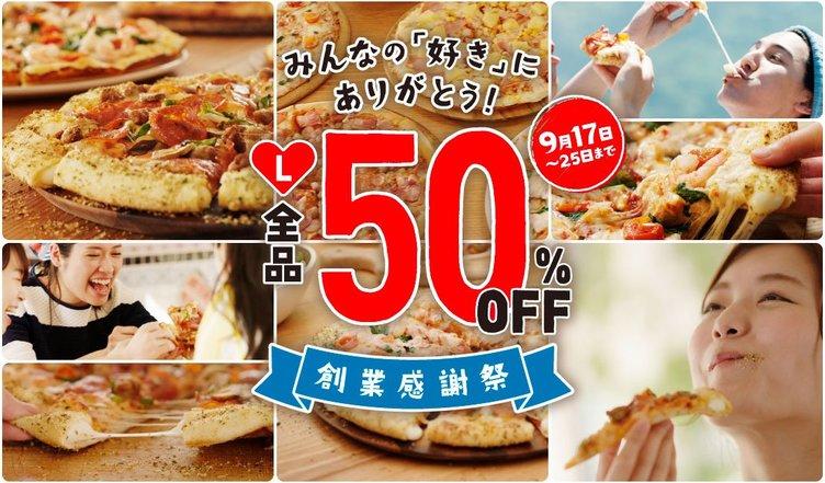 ドミノ・ピザのLサイズが全品半額 シルバーウィークが捗るぞ!