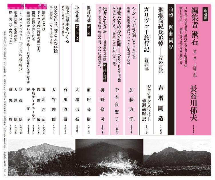 文芸誌『新潮』に「シン・ゴジラ論」掲載 執筆は大のゴジラ好き加藤典洋
