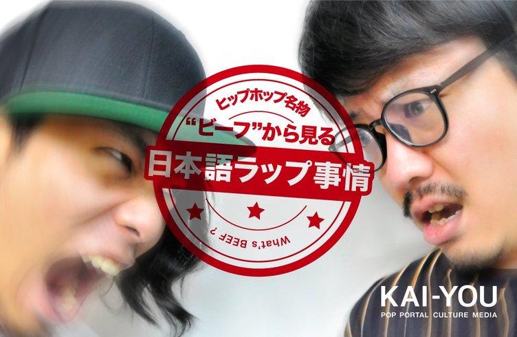 """喧嘩上等!? ヒップホップ名物""""ビーフ""""から見る日本語ラップ事情"""