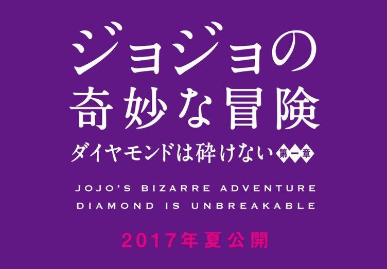 ジョジョ4部が実写化 山崎賢人主演で2017年夏公開ィィィッ!