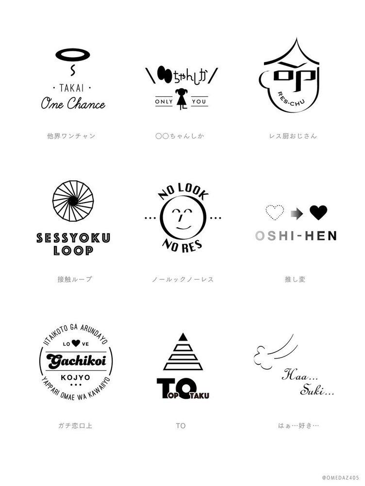 ドルヲタ制作のロゴマークが秀逸! ヲタ特有の生態をグラフィックで表現
