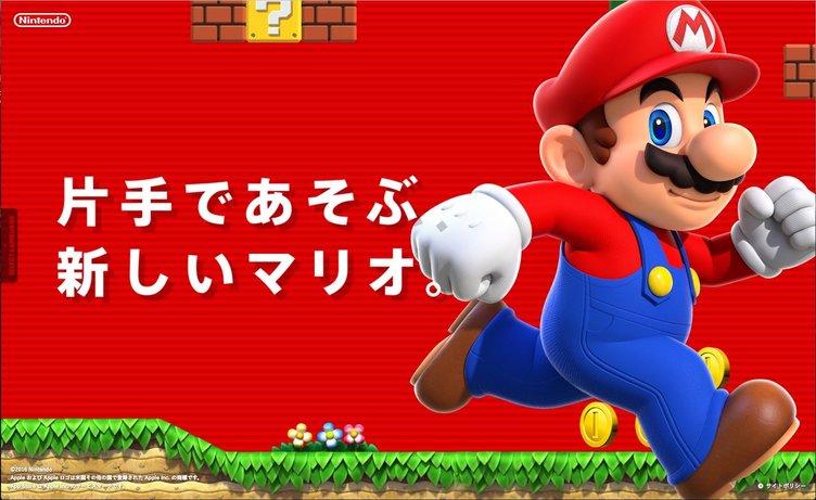 任天堂「スーパーマリオラン」で12月アップル参入! どう森、FEも
