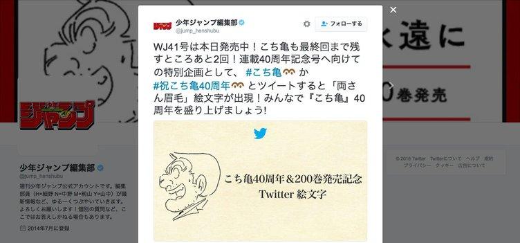 Twitterに『こち亀』両さん眉毛の絵文字! 最終回目前にファンの声集結